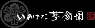 京都伏見の造園屋 いのはな夢創園